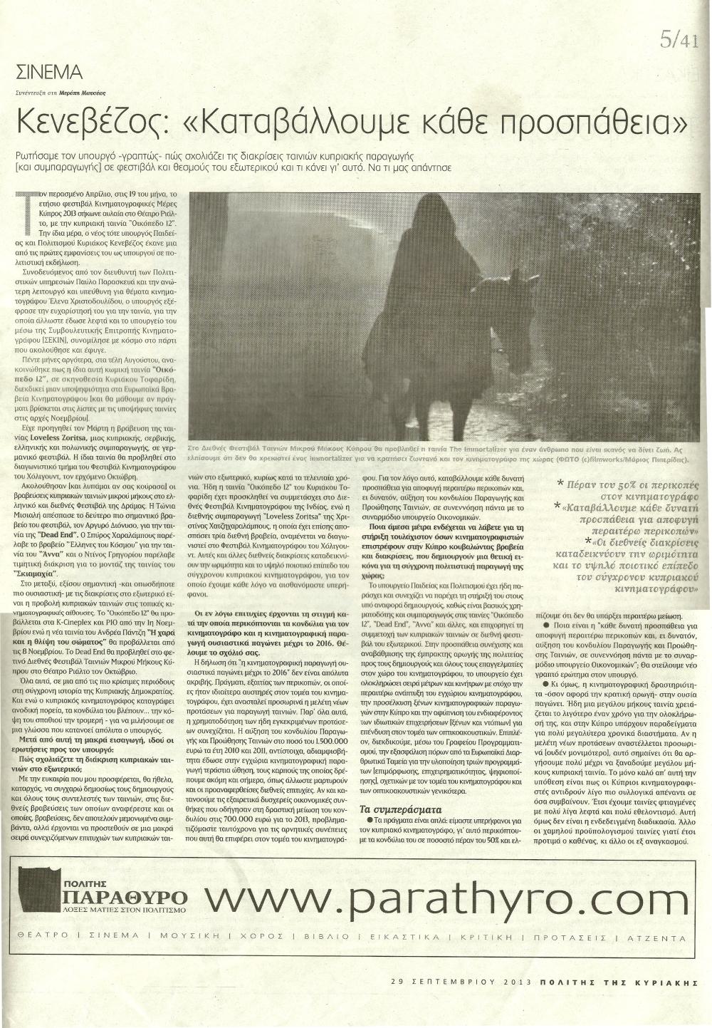POLITIS_29 sept 2013